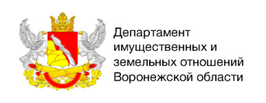 Правительство Воронежской области (Департамент имущественных и земельных отношений)